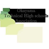 岡山県高等学校工業教育協会